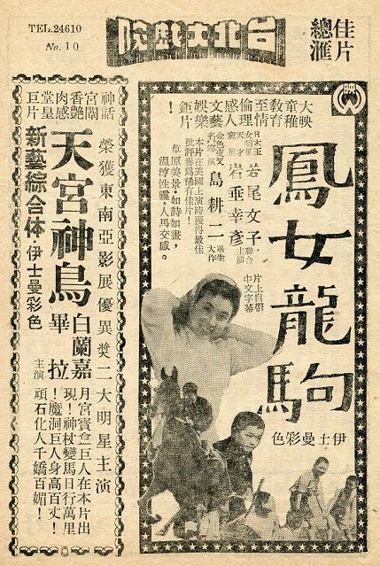 鳳女龍駒 -2b.jpg