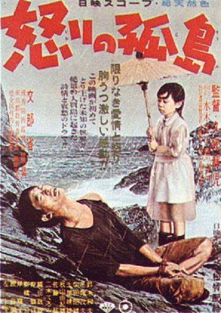 怒海孤島 -1.jpg