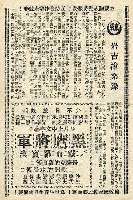 岩吉滄桑錄 -3.jpg