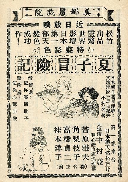 岩吉滄桑錄 -3b.jpg
