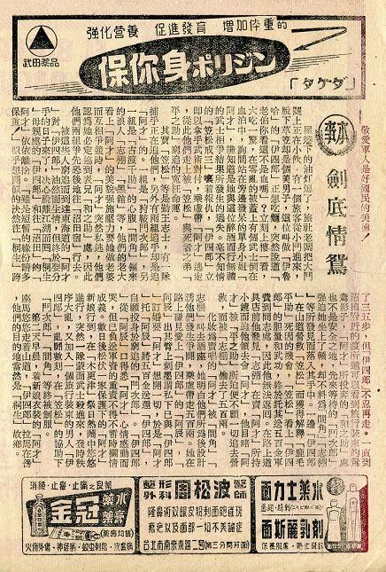 劍底情鴛 -3.jpg