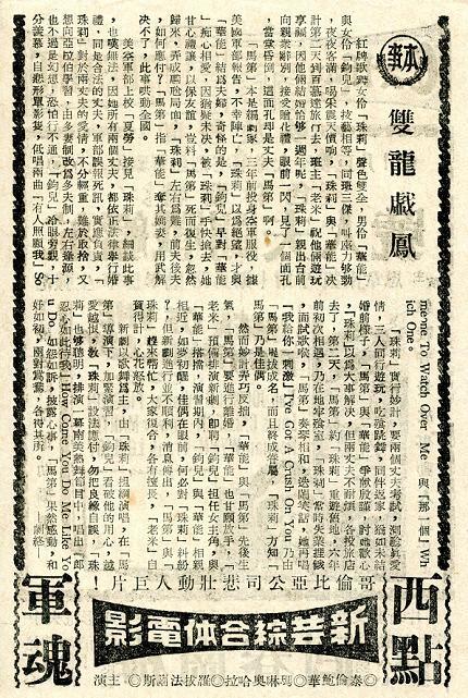 雙龍戲鳳 -3.jpg