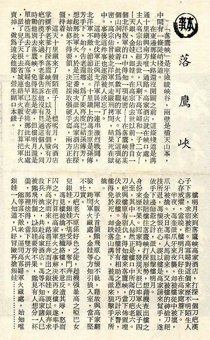 落鷹峽 -3a.jpg