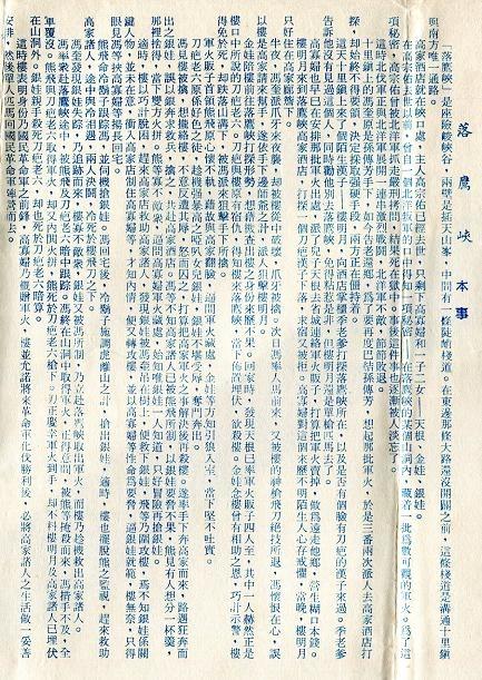 落鷹峽 -3.jpg