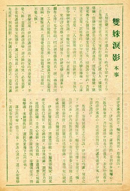 萍水緣 -2b.jpg