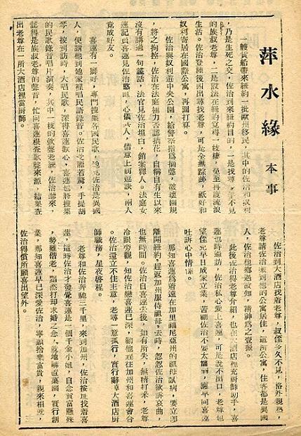 萍水緣 -3.jpg