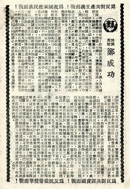 鄭成功 -3.jpg