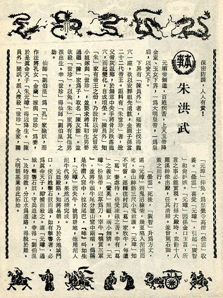 朱洪武 -3.jpg