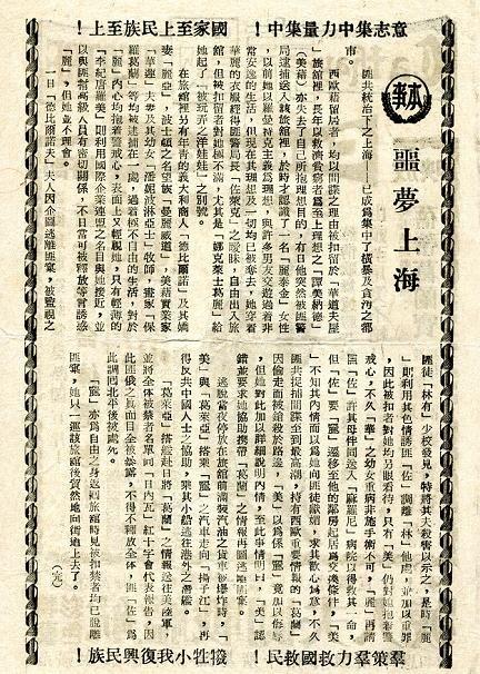 噩夢上海 -3.jpg