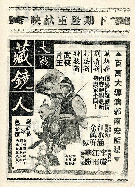 大戰藏鏡人 -2.jpg