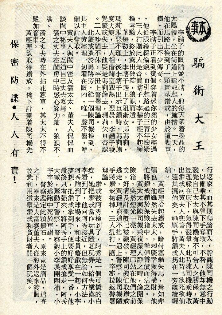 騙術大王 -3.jpg