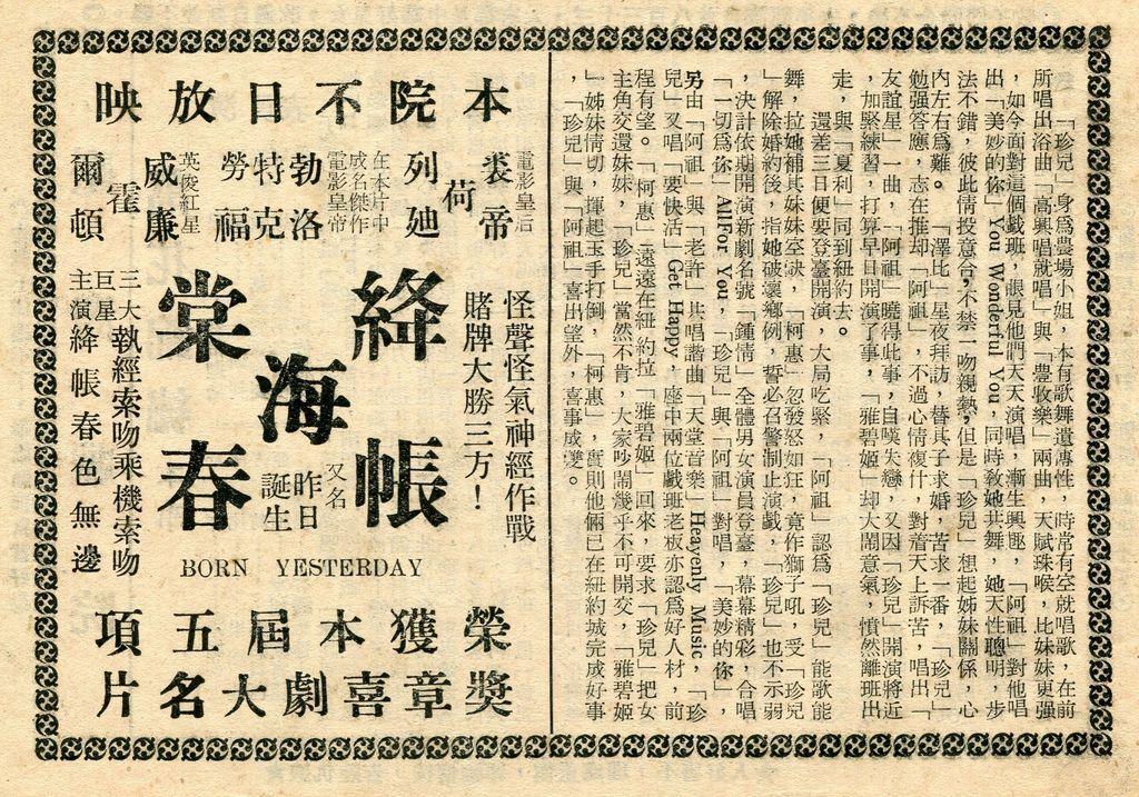 萬花錦繡 -3b.jpg