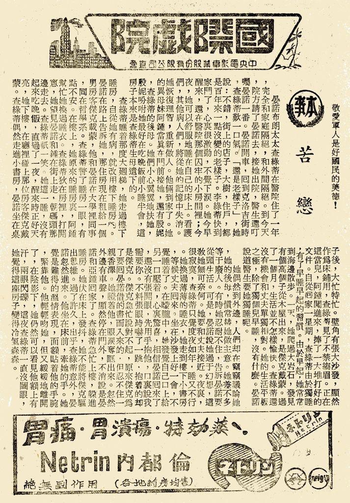 苦戀 3 (1).jpg