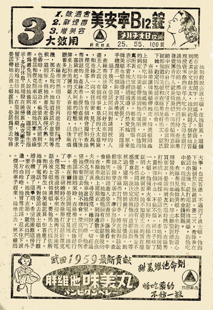 苦戀 4 (2).jpg