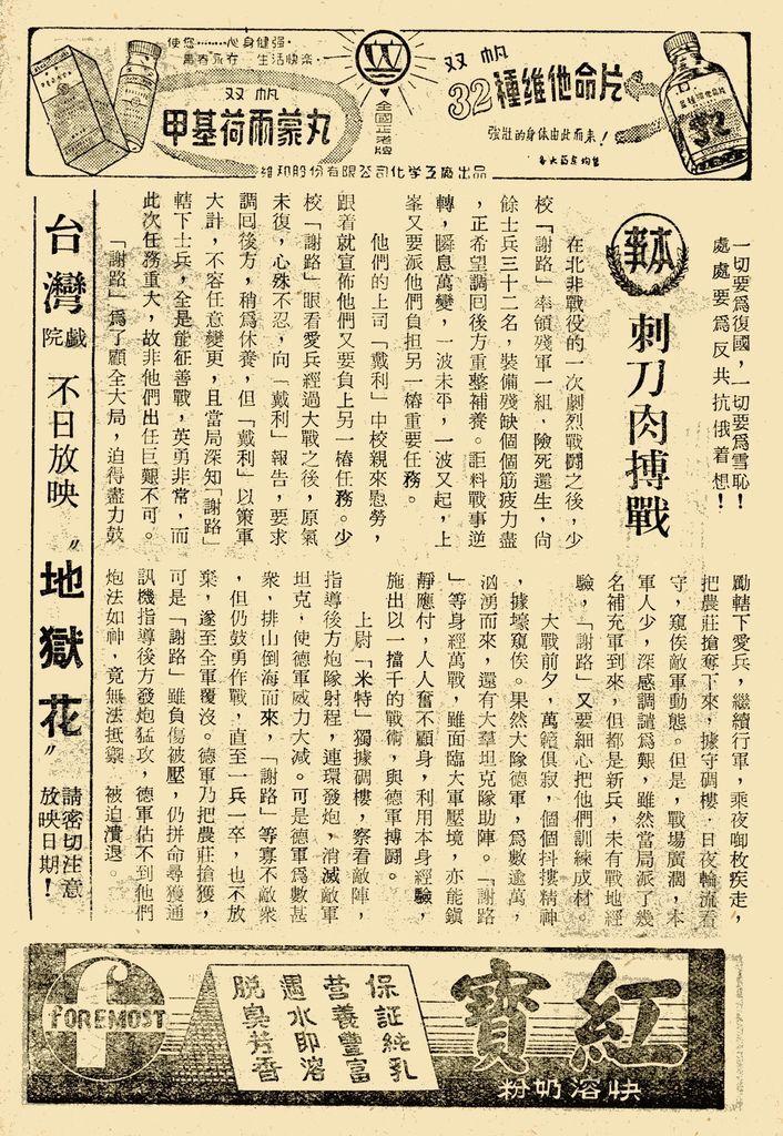 刺刀肉搏戰-3 (1).jpg