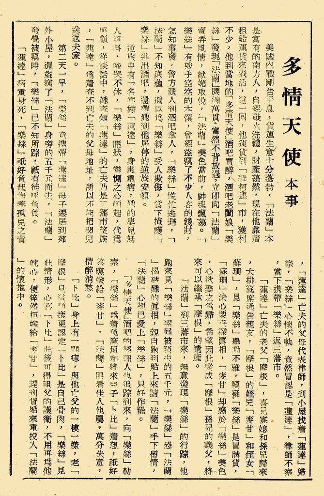 多情天使-3b (2).jpg