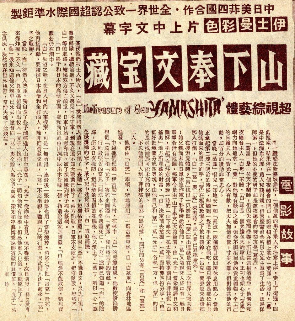 山下奉文宝藏 -3.jpg