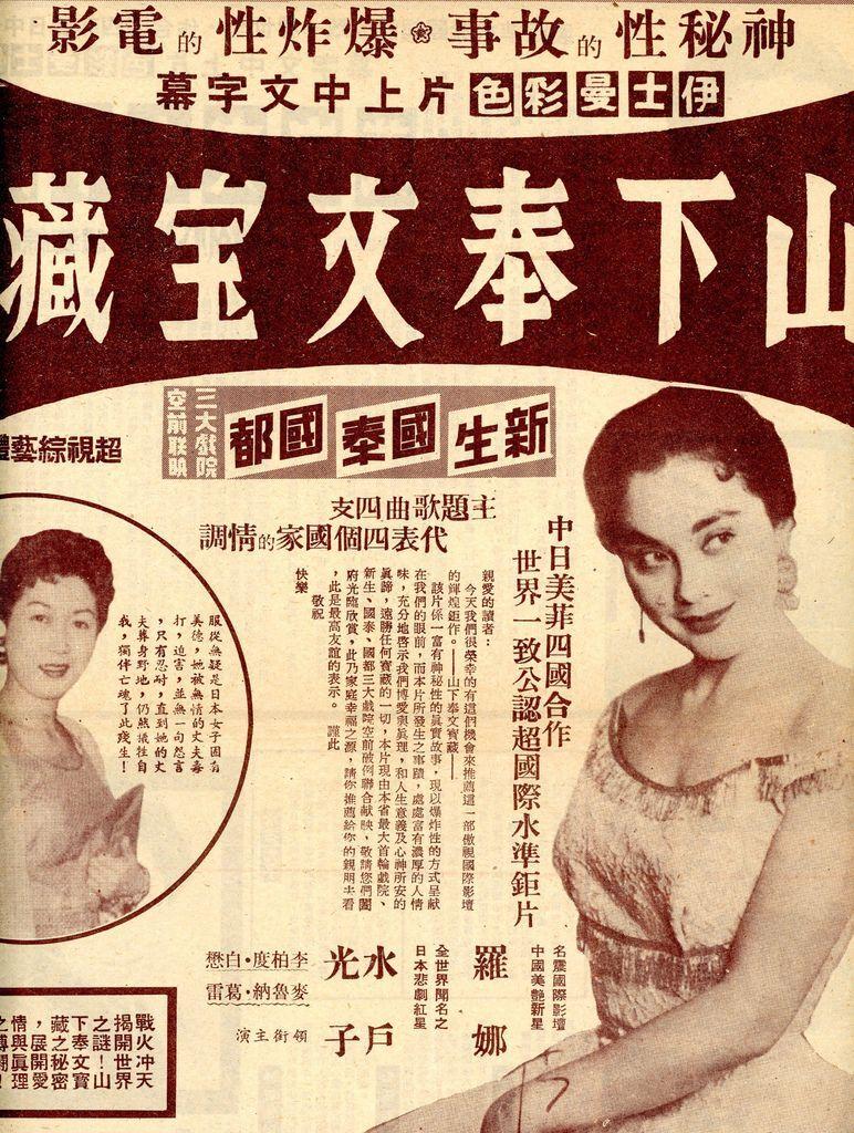 山下奉文寶藏-6 (1).jpg