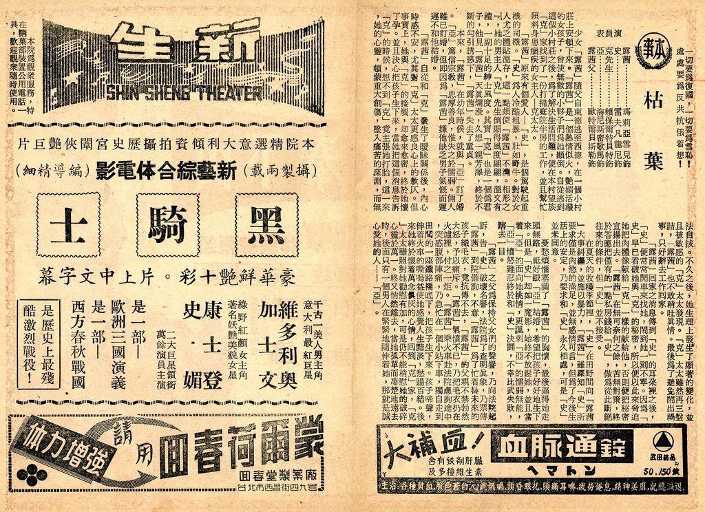 山下奉文寶藏-3 (2).jpg