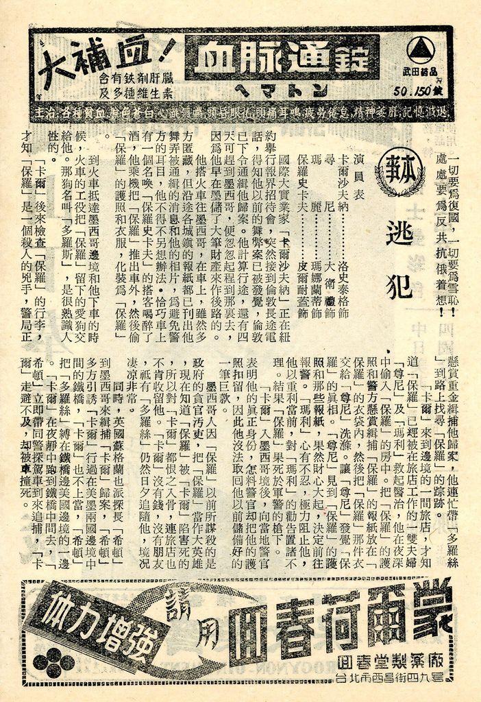 山下奉文寶藏-7 (2).jpg