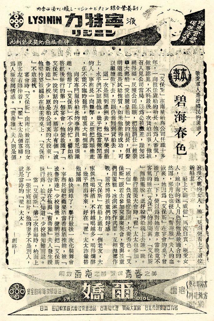 碧海春色 -3b (2).jpg