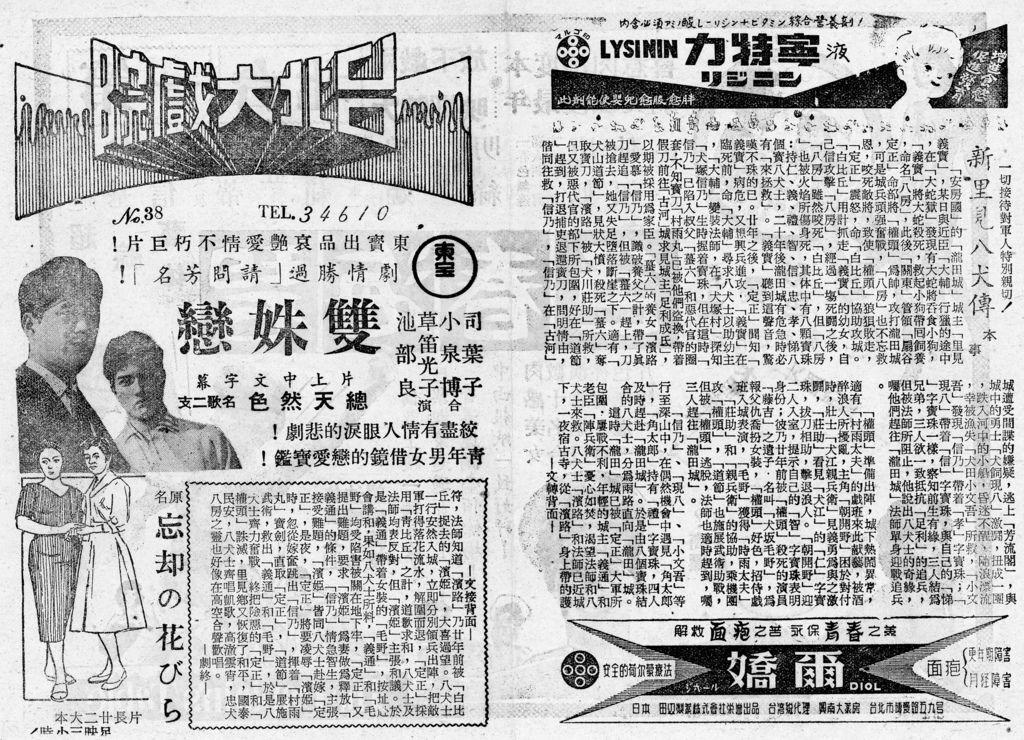 碧海春色 -2b (1).jpg