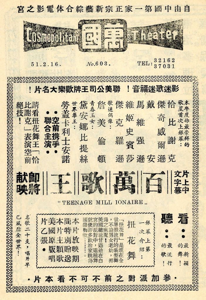 百萬歌王-2b (2).jpg