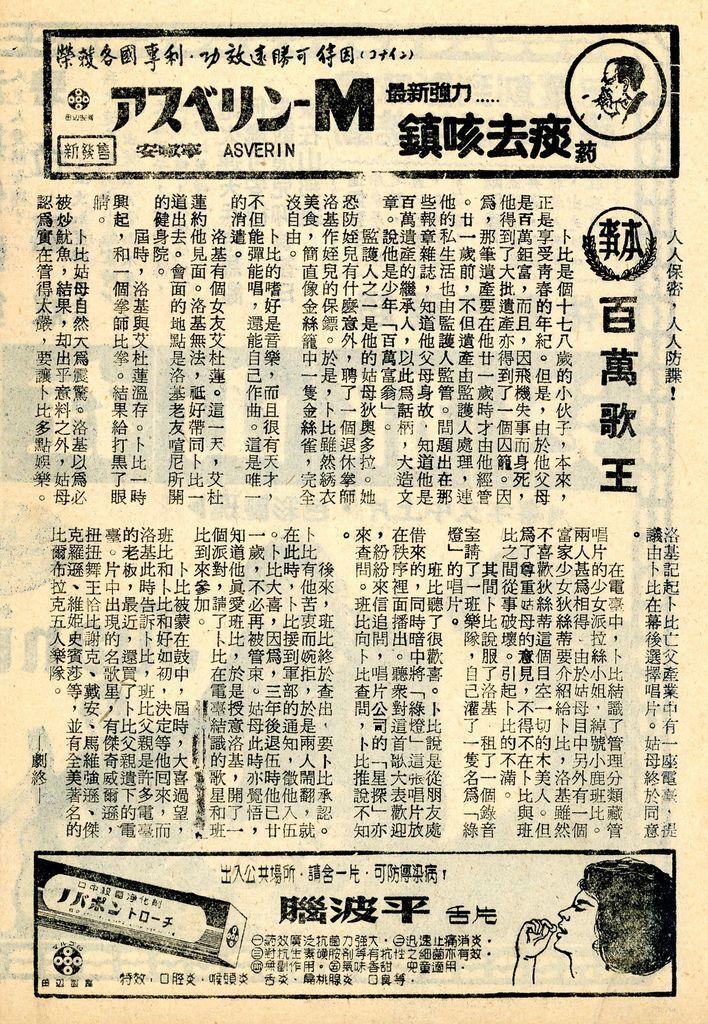 百萬歌王-3b (2).jpg
