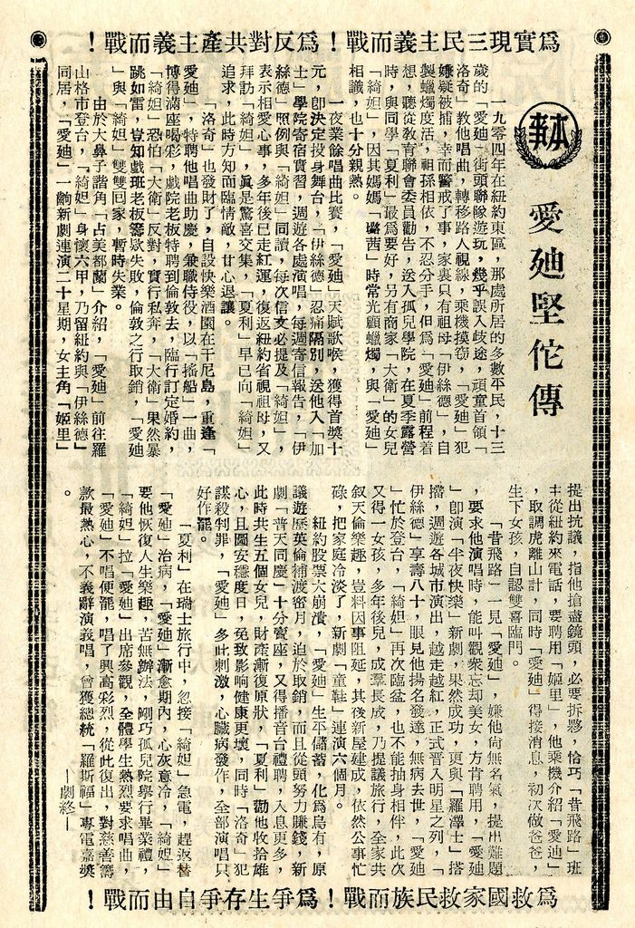 愛迪堅佗傳-3b (2).jpg