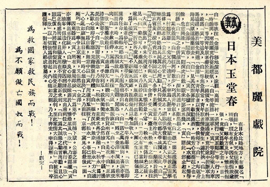 日本玉堂春-3b (2).jpg