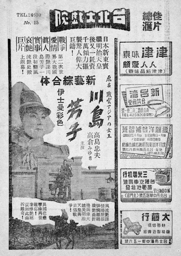 川島芳子 -2b (2).jpg