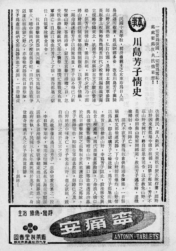 川島芳子情史 -3b (2).jpg