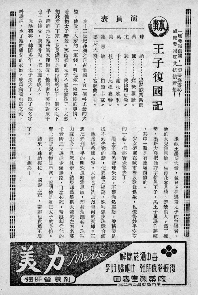川島芳子 -2b (1).jpg