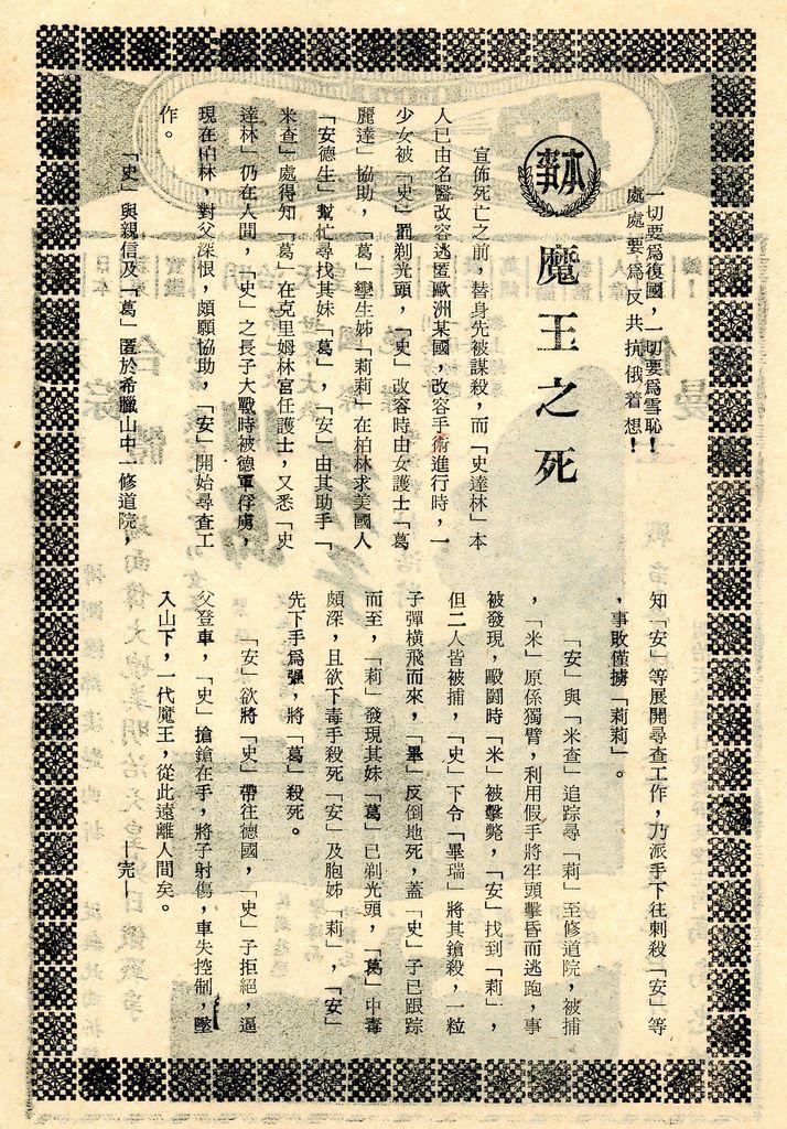 川島芳子-2b (1).jpg