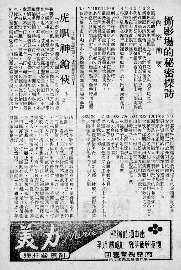 美女與偵探 2b (1).jpg
