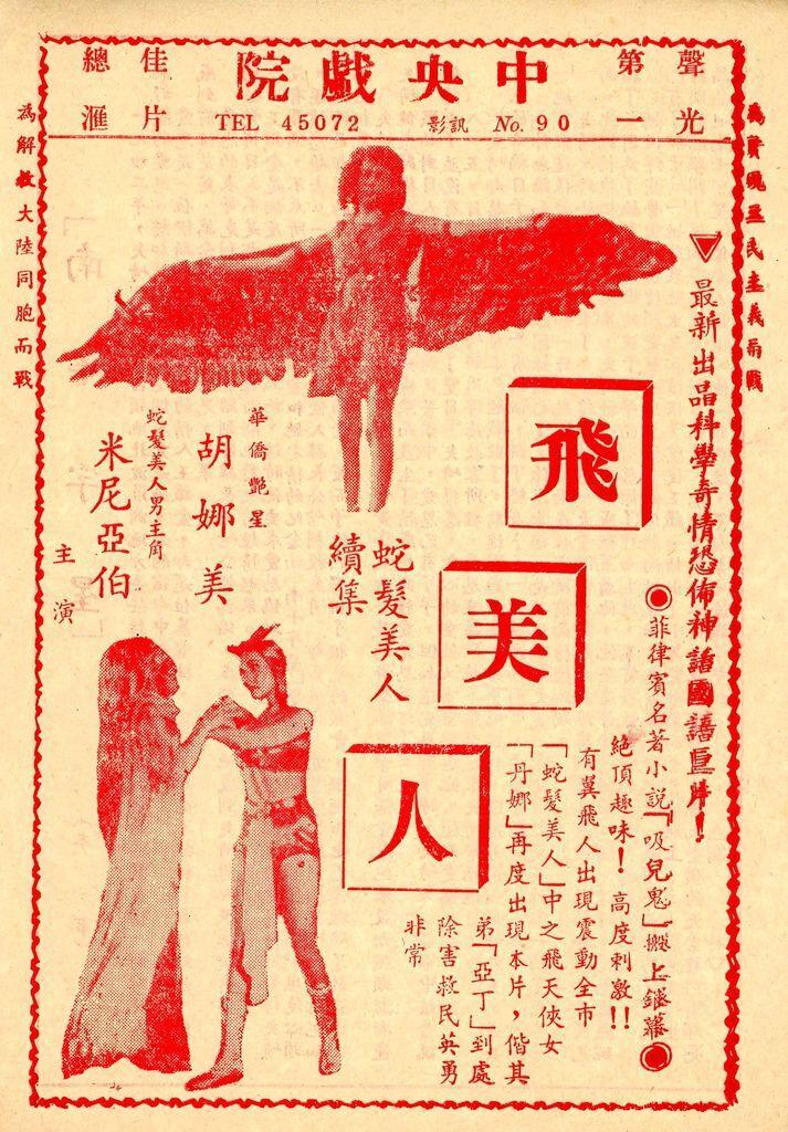 飛美人-3 (2).jpg
