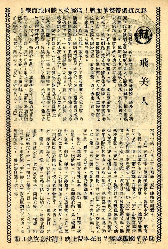 飛美人-3 (1).jpg