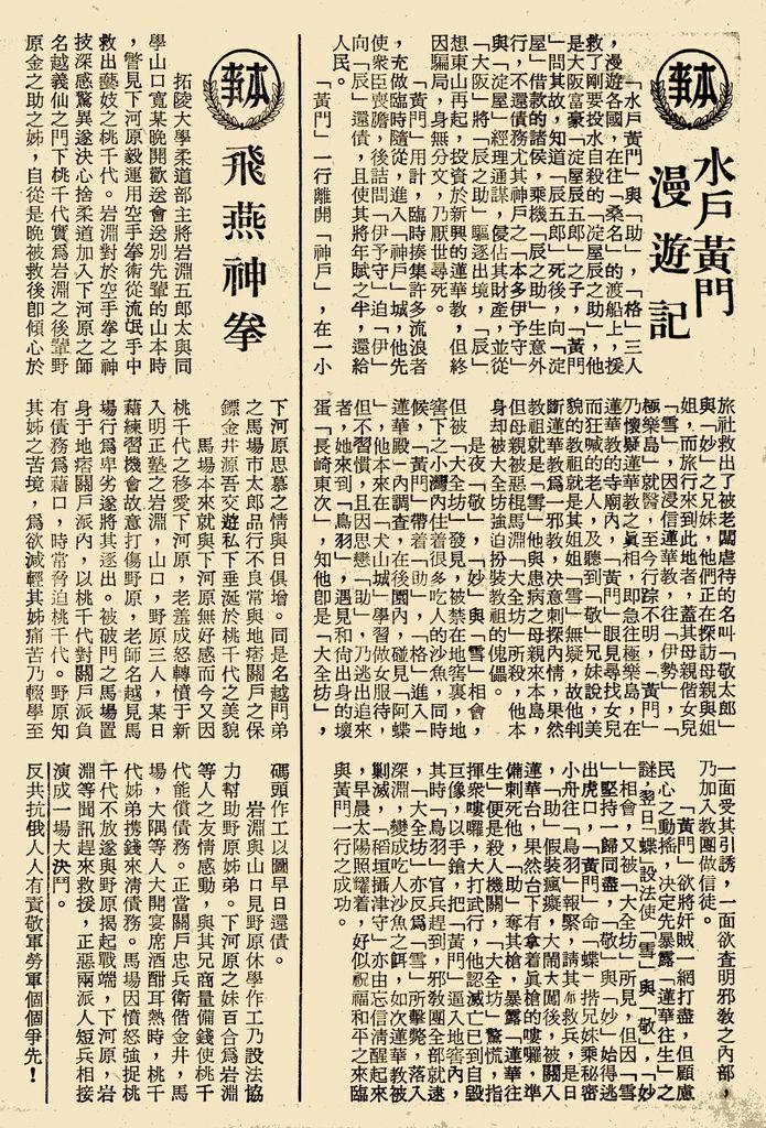 飛燕神拳 -3d (2).jpg