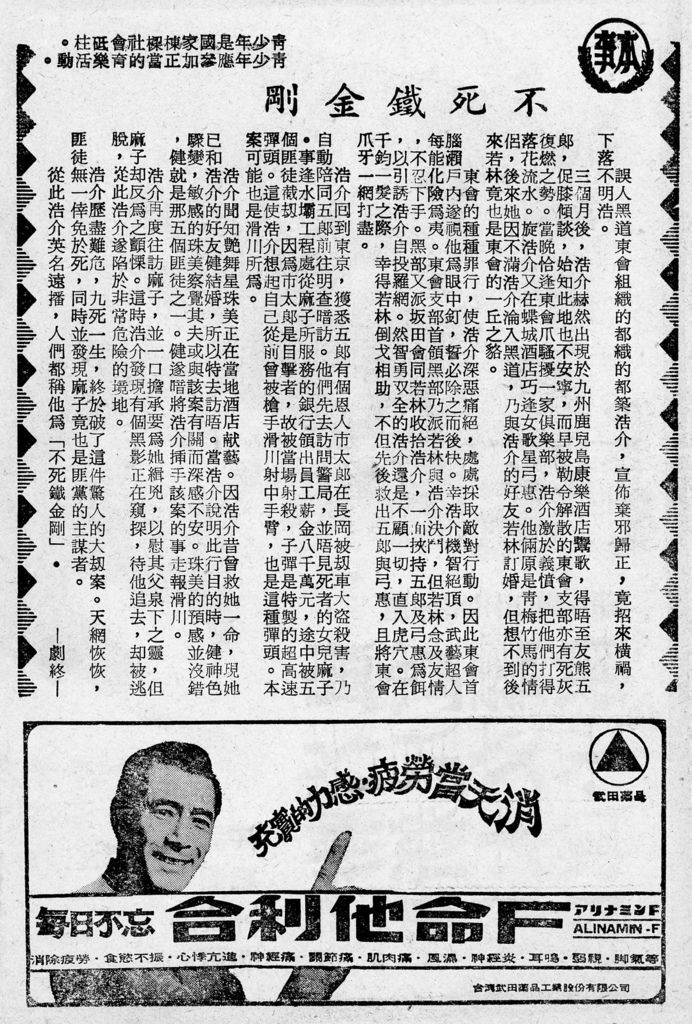 不死鐵金剛 -3b (2).jpg