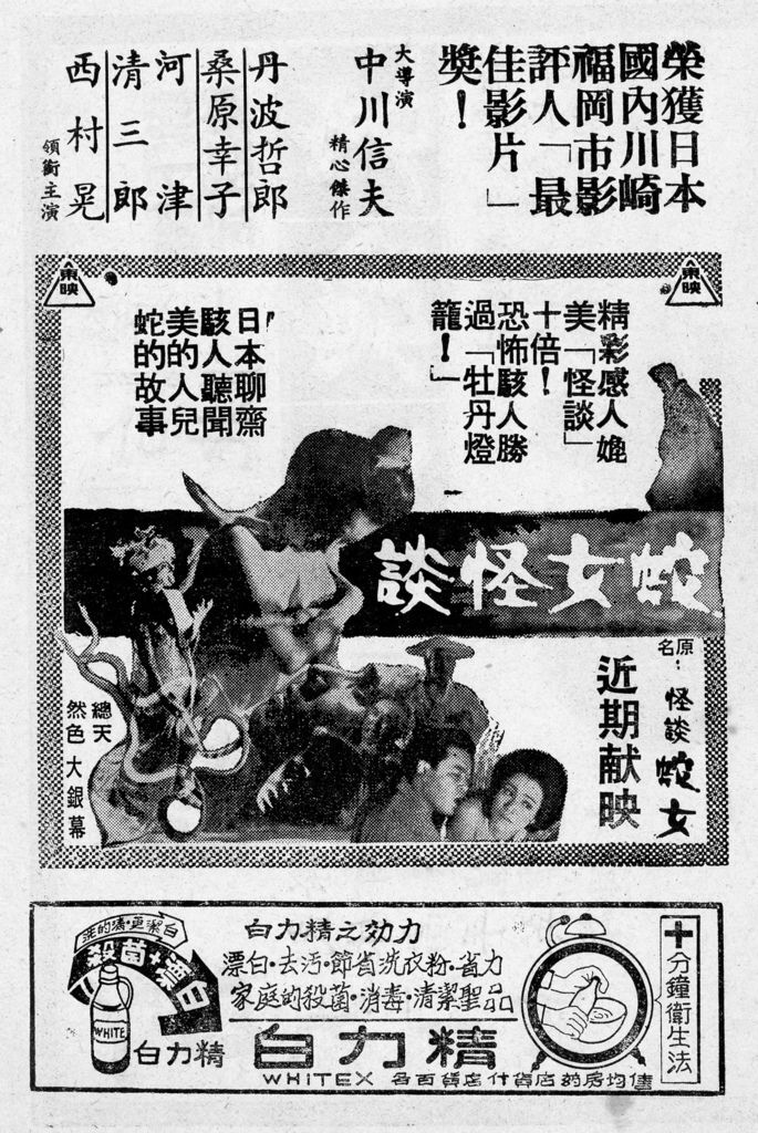 不死鐵金剛 -3b (1).jpg