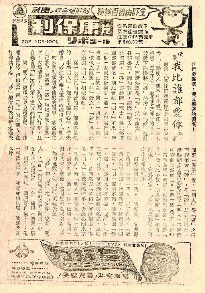 東京飛龍兒 -2c (1).jpg