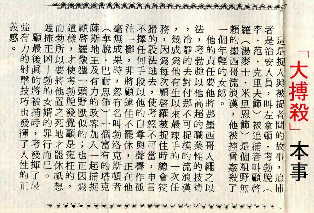 大博殺 -3.jpg