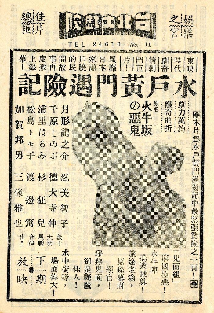 石松歸鄉記-3b (1).jpg