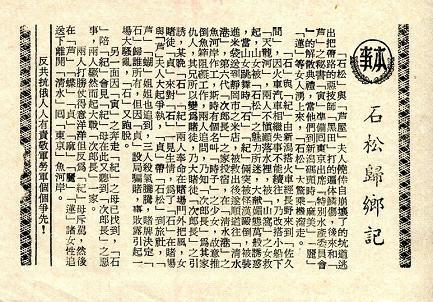 石松歸鄉記 -3.jpg