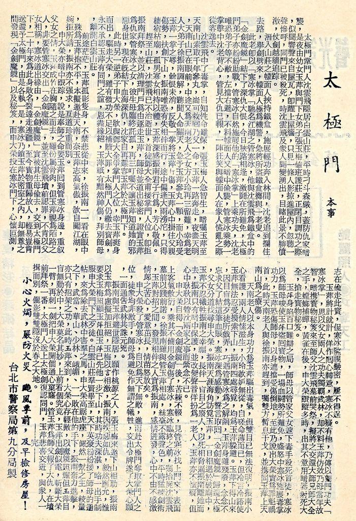太極門-2 (1).jpg
