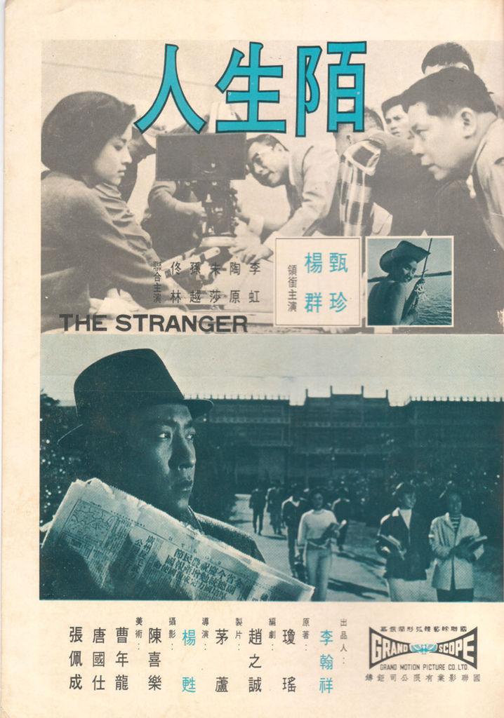陌生人-1 (2).jpg
