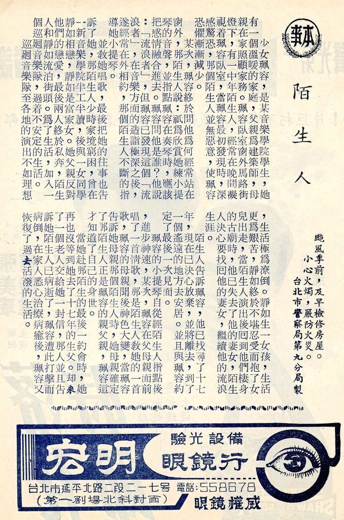 陌生人-3 (2).jpg