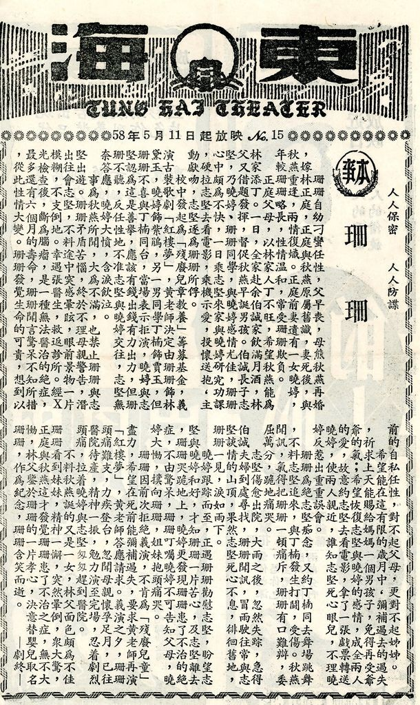 珊珊-2.jpg
