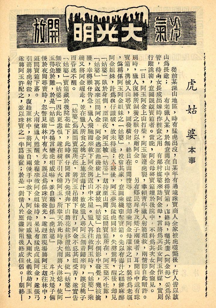 虎姑婆-4 (2).jpg