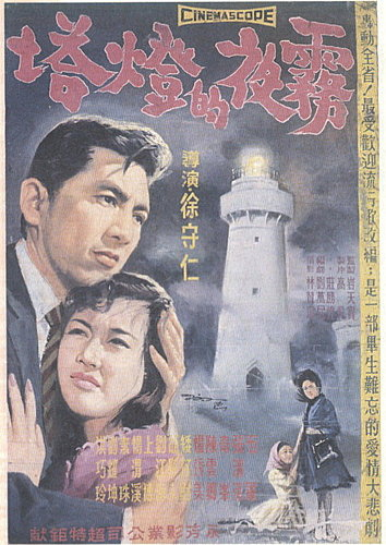 霧夜的燈塔-3 (2).jpg